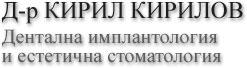 Д-р Кирил Кирилов